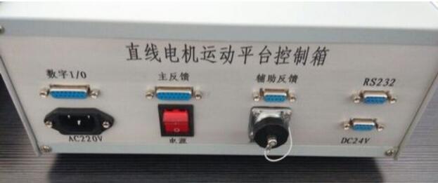 直线电机调试